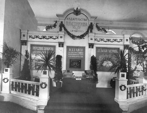 Павильон издательства П.П.Соткина. 1913 г.
