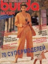 Книга Burda июль 1992
