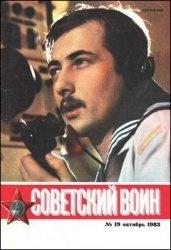 Книга Советский воин №19 1983
