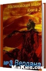 Аудиокнига Вердана (Серия Будущее Эл, книга 3) (Аудиокнига)