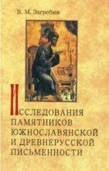 Книга Исследование памятников южнославянской и древнерусской письменности