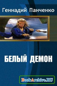 Книга Белый демон