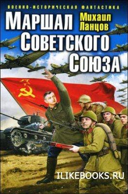 Книга Ланцов Михаил - Маршал Советского Союза. Глубокая операция «попаданца» (полная версия)