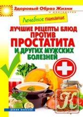 Книга Книга Лечебное питание. Лучшие рецепты блюд против простатита и других мужских болезней