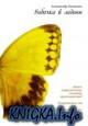Книга Бабочка в ладони