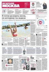 Журнал Вечерняя Москва (15 Июля 2014) Утренний выпуск