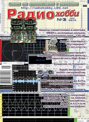 Журнал Радиохобби №3 (июнь 2014)