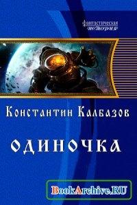 Книга Одиночка