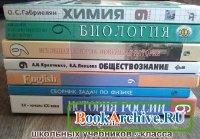 Книга Школьные учебники для 9-го класса (115 книг)