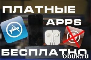 Книга Качаем платные приложения для iPhone iPod iPad Бесплатно (2013) DVDRip