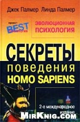 Книга Эволюционная психология. Секреты поведения Homo sapiens