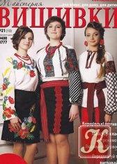 Журнал Книга Майстерня вишивки № 21 (10) 2013