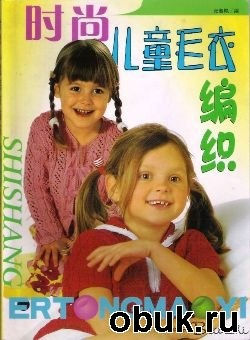 Журнал Shishang  Ertongmaoyi  Bianzhi _2006