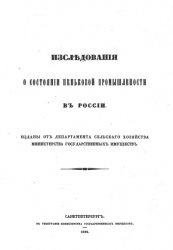 Книга Изследование о состоянии пеньковой промышленности в России
