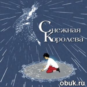 Журнал Шварц Евгений - Снежная королева