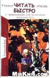 Книга Учимся читать очень быстро с применением НЛП, медитации, психоанализа