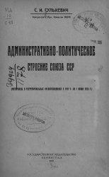 Книга Административно-политическое строение Союза ССР