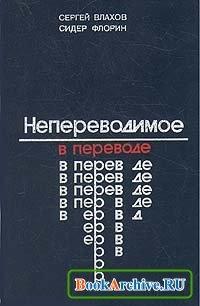 Книга Непереводимое в переводе.