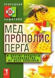 Книга Мёд, прополис, перга и другие продукты пчеловодства от всех болезней