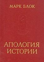 Книга Апология истории, или Ремесло историка