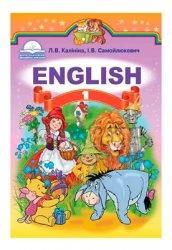 Книга Англійська мова. 1 клас