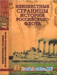 Книга Неизвестные страницы истории российского флота.
