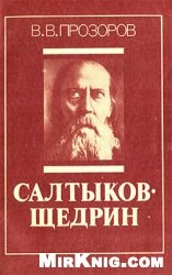 Книга М.Е. Салтыков-Щедрин: Книга для учителя