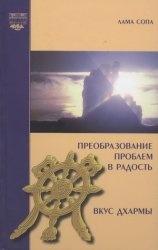 Книга Преобразование проблем в радость. Вкус Дхармы