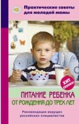 Книга Питание ребенка от рождения до трех лет