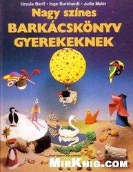 Книга Nagy szines Barkacskonyv gyerekeknek
