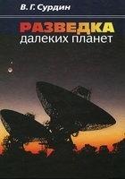 Книга Разведка далёких планет djvu 6,3Мб