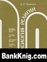 Книга Психология религии pdf 1,5Мб