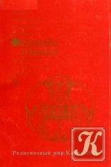 Книга Религиозный мир Китая 2005