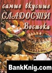 Книга Самые вкусные сладости Востока djvu 8,05Мб