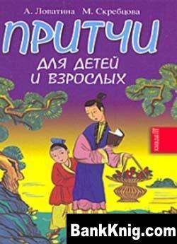 Книга Притчи для детей и взрослых. Книга 3 pdf 2,9Мб