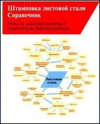 Книга Штамповка листовой стали. Справочник