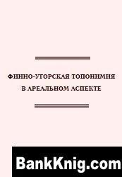 Финно-угорская топонимия в ареальном аспекте pdf 9,49Мб