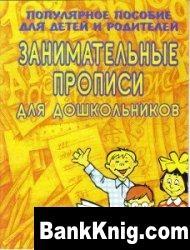 Книга Занимательные прописи для дошкольников jpg, tif