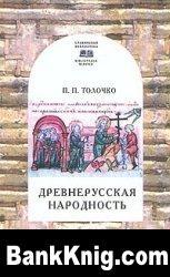 Книга Древнерусская народность: воображаемая или реальная djvu 3,11Мб