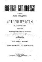 Книга История пехоты (Том 1) (Военная библиотека. Том-15) pdf 17Мб