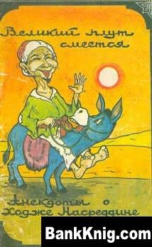 Книга Великий плут смеётся: Анекдоты о ходже Насреддине pdf  1Мб