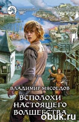 Книга Владимир Мясоедов. Всполохи настоящего волшебства