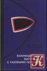 Книга Взаимодействие материалов с газовыми потоками