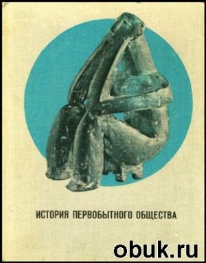 Книга История первобытного общества