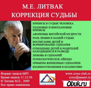 Михаил Литвак - Коррекция судьбы (2009)