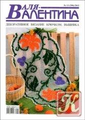 Книга Валя-Валентина № 13(290) 2012