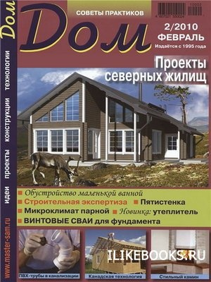 Дом №2 (февраль 2010)