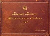 Книга Боевые подвиги кавказских войск.