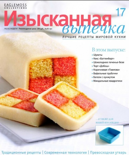 Книга Подшивка журнало: Изысканная выпечка №10-17 (2012)