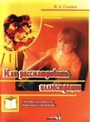 Книга Как рассматривать иллюстрации: пособие для педагогов дошк. учреждений